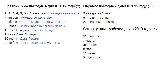 рабочие дни в июне 2019